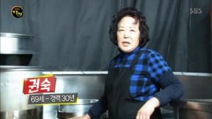 '생활의 달인' 부산 잔치국수의 달인…'60년 광복동 김치국수'