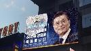 [영상] '해피이니데이' 뉴욕 타임스퀘어에 뜬 文대통령 생일축하 광고