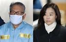 '블랙리스트' 김기춘·조윤선…각각 징역 4년, 2년 선고