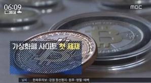 """'가상화폐 신규' 언제부터? """"투자 중인 사람도 은행 직접 방문해 실명 확인"""" 시세는 이틀째 하락"""