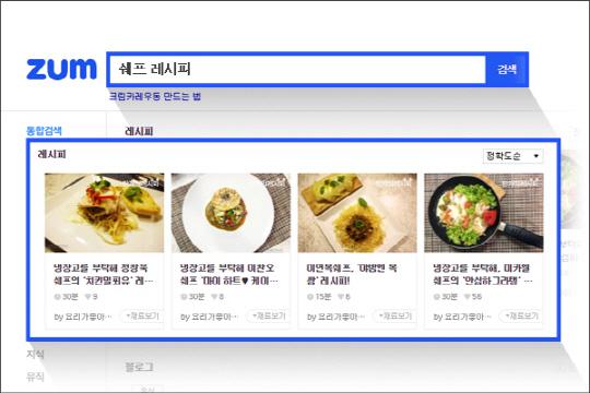 줌닷컴, '레시피 정보' 검색 서비스 제공