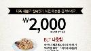 [자영업자들 눈물겨운 비용 줄이기]패밀리레스토랑 공짜 식전빵 사라져