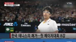 정현 테니스 중계, 한국인 최초 메이저대회 8강 '호주 오픈 상금은 얼마?'