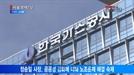 [서울경제TV] 가스공사, 노사갈등 봉합… 노노갈등 새 국면