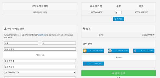 """암호화폐로 '유시민 책' 팔아요…유시민 """"팔지 말아달라"""""""