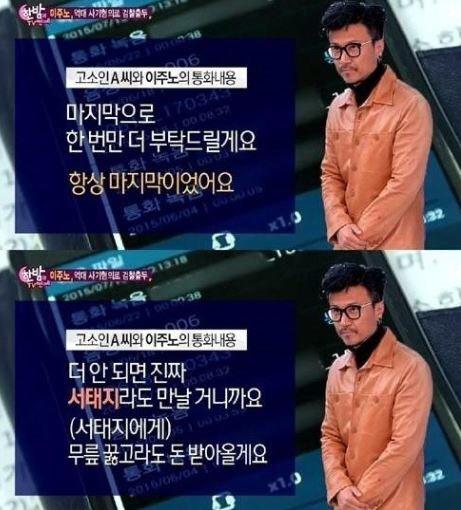 YG 양현석, 이주노 `억대 채무 변제...과거