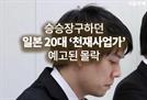 겁 모르던 일본 20대 '천재사업가'의 예고된 몰락