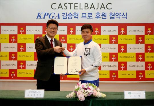 까스텔바작, 김승혁과 의류 후원 계약