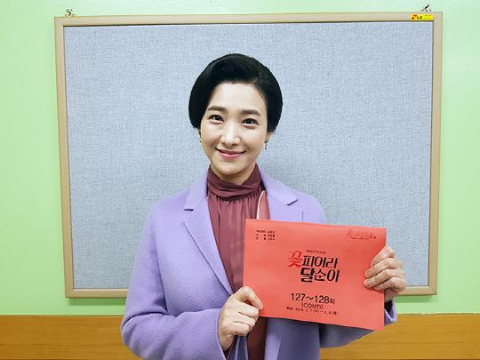 '꽃피어라 달순아' 박현정, 종영소감 '잊지 못할 시간'
