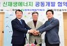 한수원, 경기도 화성호에 국내최대 100㎿급 수상태양광 건설