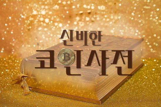 [신비한 코인사전] 1'한국의 이더리움' 아이콘 코인