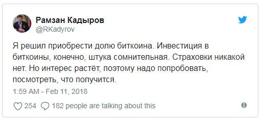 카디로프 체첸 대통령 '비트코인 사기로 했다'