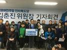 """김춘진 전북 도지사 출사표..""""새로운 전북, 강한 전북 만들겠다"""""""