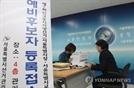 지방선거 예비후보 등록 개시…첫날 시·도지사 34명 등록