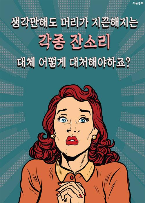 [카드뉴스]'피할 수 없다면 대비하라' 설날 잔소리 탈출 요령법
