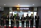 KB국민은행, 용산 합동참모본부 청사에 국방부점 열어