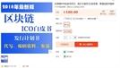 中 쇼핑몰 타오바오, 위조 ICO 백서 판매
