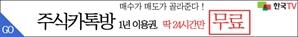 """연휴맞이 주식카톡방  1년이용권 , """"24시간만 무료제공!!"""""""
