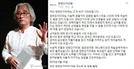 [SE★이슈]'성추행' 이윤택 연출가...연극의 순수함을 믿는 관객들에게 전하는 사과문