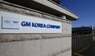 민주당, 'GM 대책 마련 TF'구성