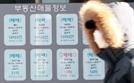"IMF의 경고장 ""韓 서울·수도권 아파트에 투기수요…가격조정 위험"""