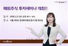 한국투자증권, 해외주식 투자세미나 개최