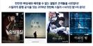 '사라진 밤' 릴러의 흥행 공식을 잇는 2018년 첫번째 스릴러