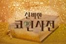 [신비한 코인사전] <3>'완전한 익명거래' 버지