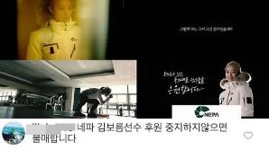 """네파 불매운동까지? 결국 김보름 사진, 동영상 삭제 """"동료 배려하지 않는다"""" 의도적 따돌림 의혹↑"""