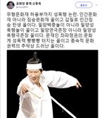 """김지현도 당했다? """"이윤택이 낙태시켜"""" 자신의 아이 임신했으니 자신의 사람 """"밀양성폭행 놀이 꼴"""""""