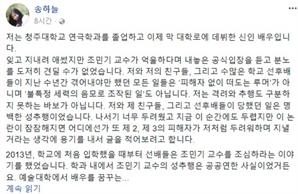 """배우 조민기 성추행 의혹, 송하늘 폭로 """"당황하니 '생각보다 작다'고"""""""