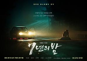 [공식] 류승룡X장동건X송새벽X고경표 '7년의 밤', 3월 28일 개봉 확정