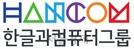 한컴그룹, '미래형 스마트시티' 들고 MWC 2018 간다