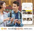 맛집 추천 앱 '식신' 다국어 서비스 개시