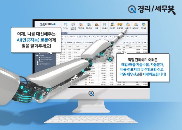 [2018 히트예감 상품] 아이퀘스트 '경리·세무봇'