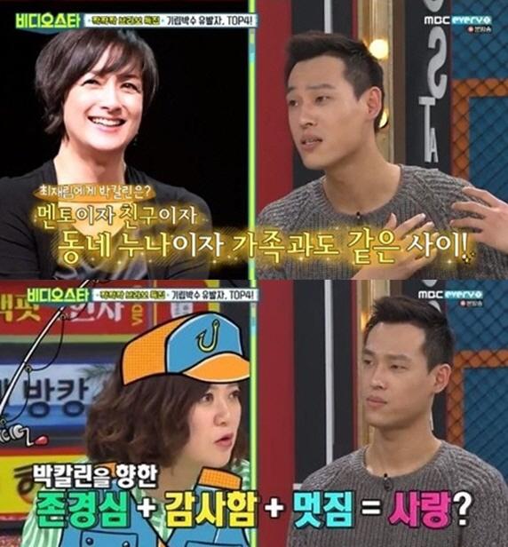 [SE★VIEW] '비디오스타' 최재림, 박칼린과 열애설 일축 '친누나 같은 사람'