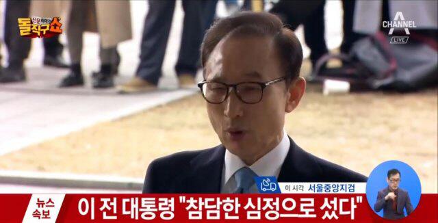 """이명박 """"참단한 심정"""", 정의당 """"흔한 지지자조차 보이지 않아"""""""