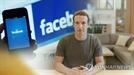 페이스북 정보유출 의혹…美·英 의원들 저커버그에 증언 요구