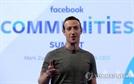페이스북 5,000만 개인정보 유출 의혹에도…보안책임자 사임 유보