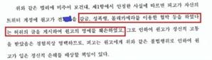 """탁수정 미투 폭로 가짜라고? """"성폭행범으로 몰았다가 허위로 밝혀져 처벌받은 판결문"""" 박진성 공개"""