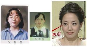 노현정, 과거 졸업사진 공개... '많이 예뻐졌네'