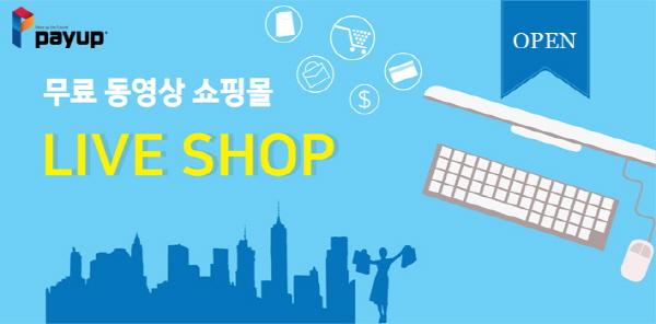 페이업, SNS형 동영상 쇼핑몰 '라이브 숍(Live Shop)' 서비스 무료 제공