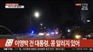 """서울 동부구치소 콩밥 나오나? 이명박 알레르기 있어 """"요즘 쌀밥 나와"""" 새벽 '머그샷' 촬영한 뒤 잠자"""