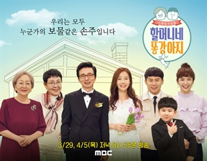 '할머니네 똥강아지' 김국진♥강수지, 달달한 포스터 메이킹