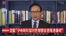 """홍준표 MB 구속 비난 """"개인 비리 혐의로 구속이 옳은가"""" VS """"일벌백계로 엄벌해야 한다"""""""