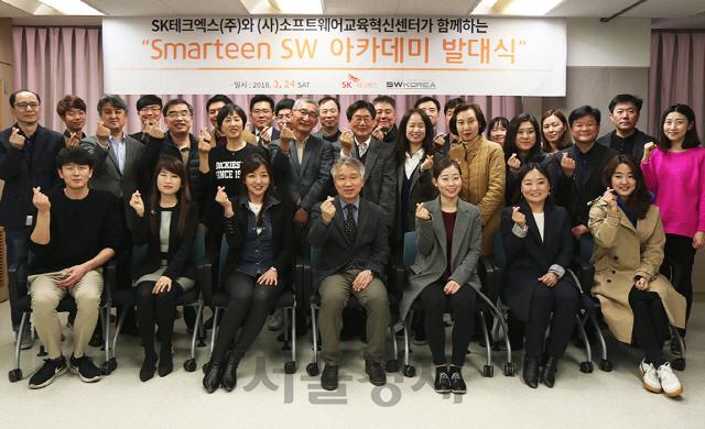 SK테크엑스, 사회배려계층 초등생 600명에 SW 교육기부 나서