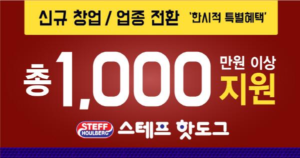 스테프 핫도그, 예비 창업주 대상 '창업 지원 프로모션'