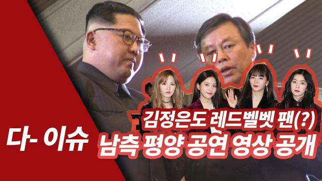 [영상]김정은도 알고보니 레드벨벳 팬(?) 남측 평양 공연 영상 공개