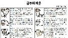 금주의 재운[4월 9일~13일]