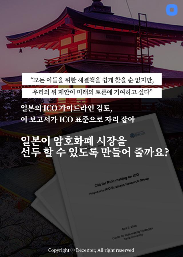 [카드뉴스] 일본 ICO 가이드라인 들여다보기